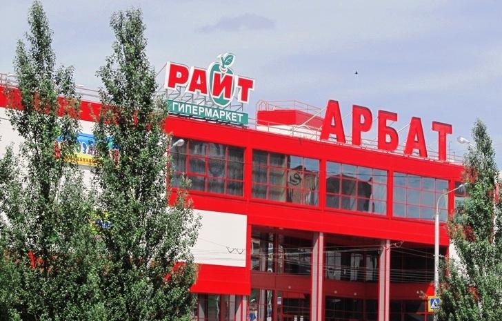 Арбат Стерлитамак