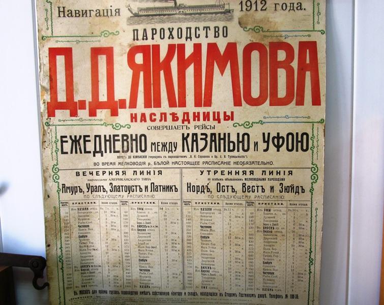Елабуга фото навигация 1912 г.