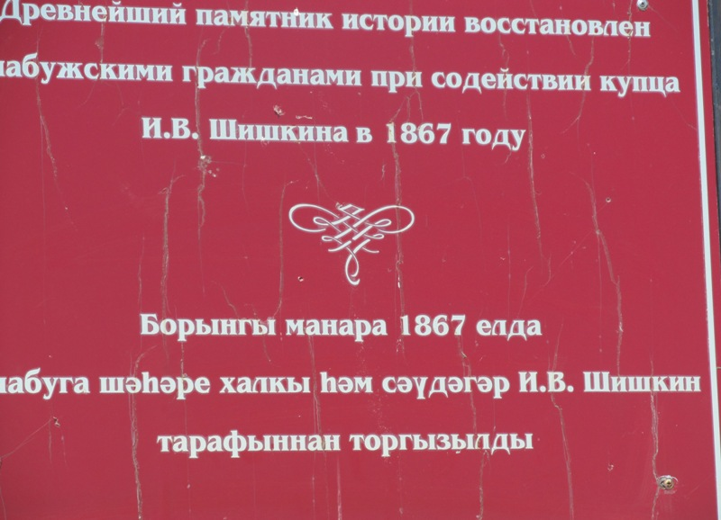 Елабуга фото информационный щит